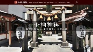 小網神社のウェブサイト画像。