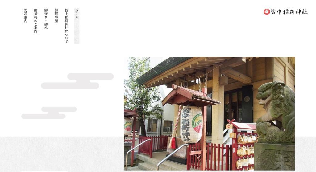 皆中稲荷神社のウェブサイト画像。