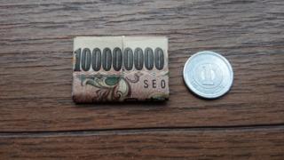 一億円札の折り方。