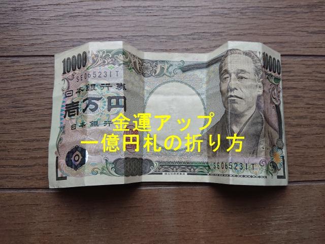 一万円札を折って一億円札を作る方法。1枚目。