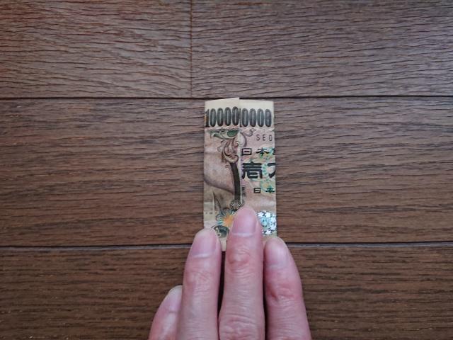 一万円札を折って一億円札を作る方法。3枚目。