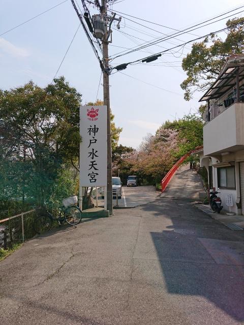 神戸水天宮の駐車場画像。