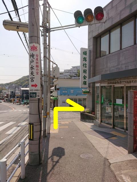 姫路信用金庫長田支店前の画像。