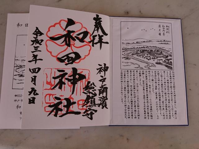 和田神社の御朱印。令和三年四月九日。