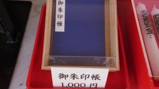 和田神社の御朱印帳