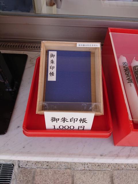 和田神社の御朱印帳。1000円。