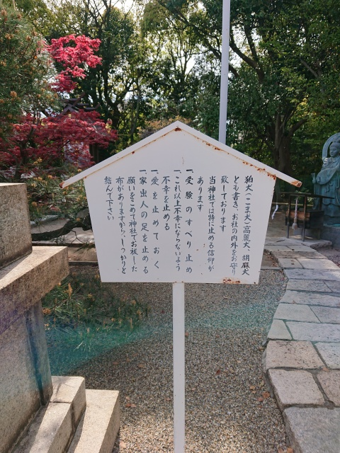 和田神社の狛犬のご利益。