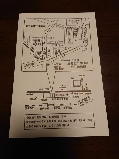 和田神社の周辺地図。一方通行の案内があるので分かりやすい。