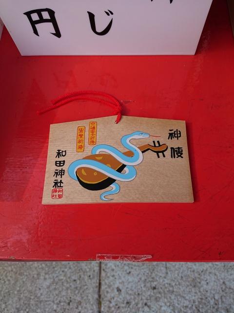 和田神社の絵馬。市杵島姫神の琵琶に蛇が巻き付いている。