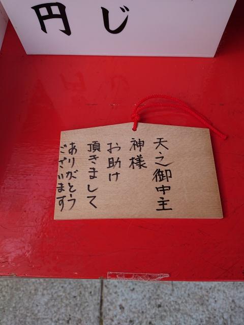 和田神社の絵馬の裏。
