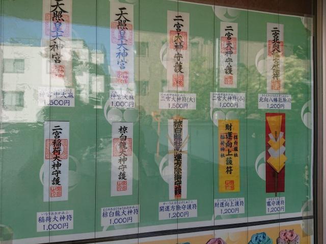 二宮神社の護符。