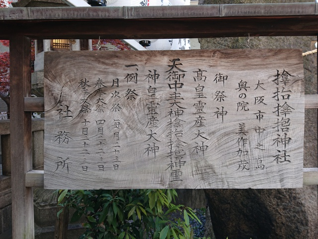 サムハラ神社の御祭神掲示板。