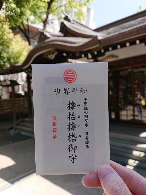 サムハラ神社の銭形肌守。境内にて。
