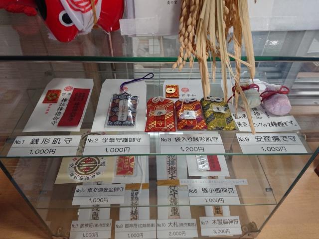 サムハラ神社の御守展示品。