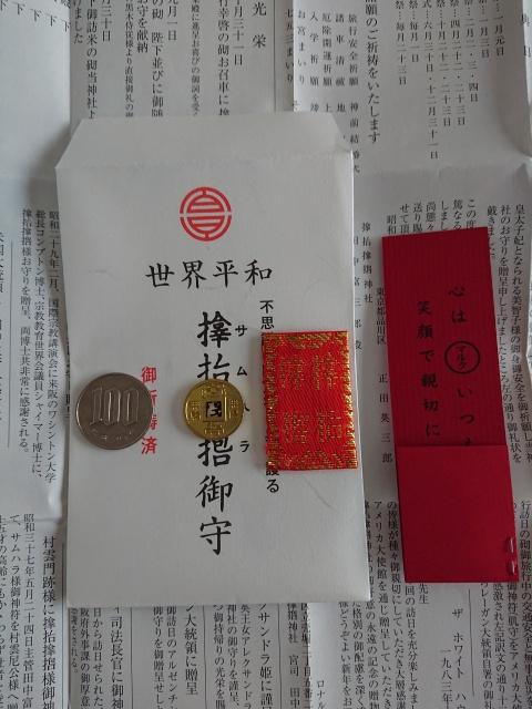 サムハラ神社の銭形肌守。自宅にて撮影。