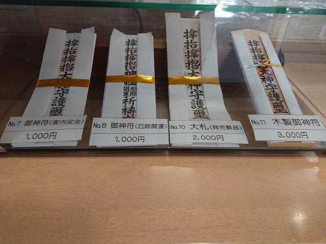 サムハラ神社の御守展示品。下段。
