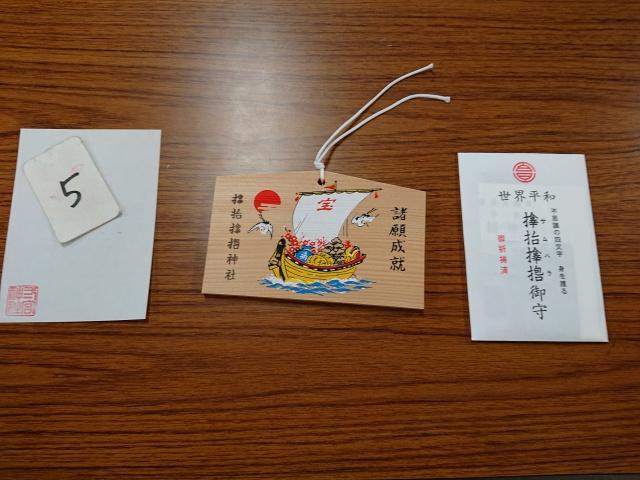 サムハラ神社の宝船絵馬。