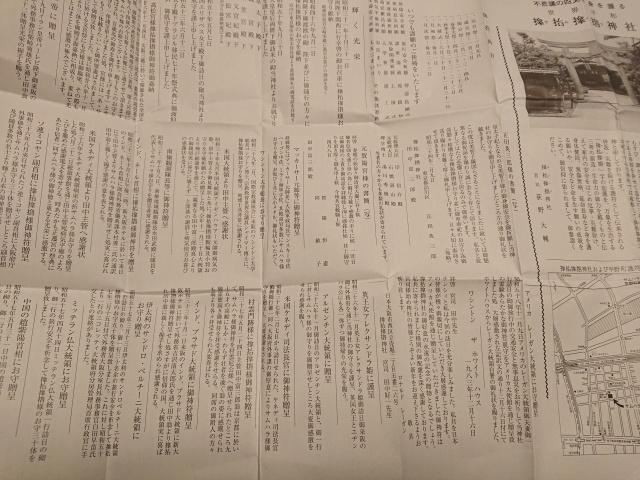 サムハラ神社の歴史と御神徳の紹介文。