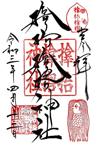 サムハラ神社の御朱印をスキャンした画像。