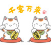 招き猫の画像